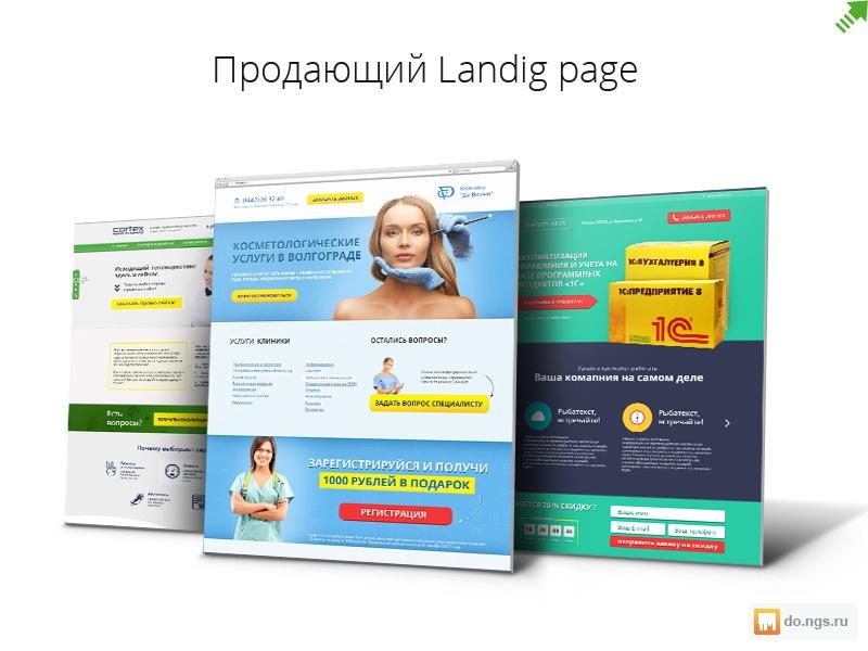 Продающий сайт бесплатно