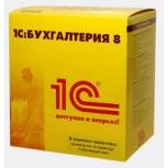 Лицензионный софт 1C , Microsoft , Kaspersky, Кемерово