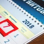 Квартальные календари на 2020 год, Кемерово