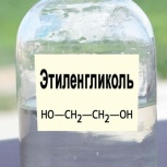 Этиленгликоль в/с кан.20 кг.(20л), Кемерово