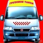 Грузовое такси в Кемерово до 5т. Услуги разнорабочих, Кемерово