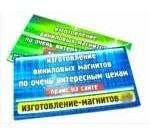 Магнитные визитки, Кемерово
