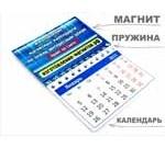 Магнитные календари на 2020 год, Кемерово