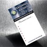 Магнит с блоком для записи, Кемерово