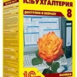 1С Бухгалтерия 8 базовая версия с установкой, настройкой в день заказа, Кемерово