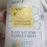 Комбикорма в Ассортименте от производителя, Кемерово