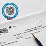 Заполнение декларации 3-НДФЛ, Кемерово