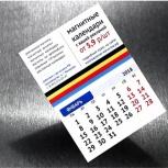 Календарь на магните «Эконом» на 2021 год, Кемерово