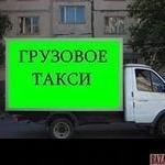 Газель город/межгород. Погрузка, Кемерово