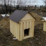 Деревянные  будки, конуры для собак, Кемерово