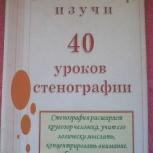 """Учебник """"40 уроков стенографии"""", Кемерово"""