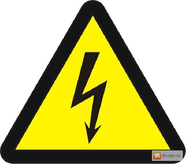 Курсы электробезопасности кемерово тест электробезопасность 3